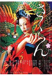 Watch Movie Sakuran (2007)