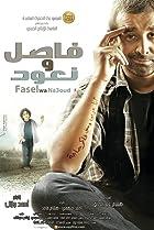 Image of Fasel wa Na'ood
