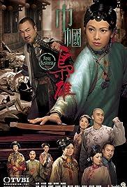 Gan Gwok Hiu Hung Poster