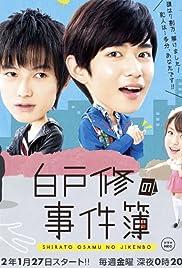 Shirato osamu no jikenbo Poster