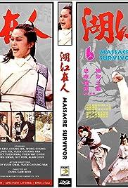 Ren zai jiang hu Poster