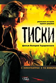 Tiski (2007) Poster - Movie Forum, Cast, Reviews