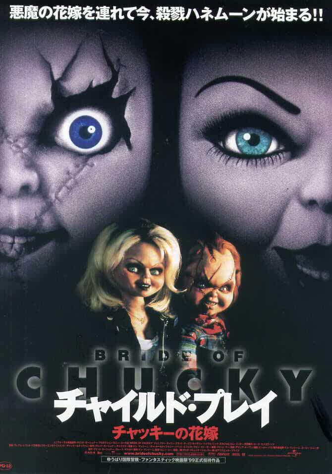 Bride of Chucky 1998 Dual Audio 720p BRRip x264 full movie watch online freee download at movies365.org