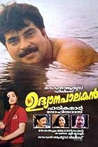Image of Udyanapalakan