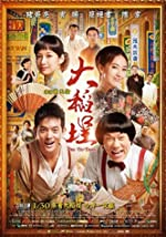 Twa Tiu Tiann(2014)