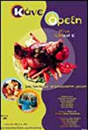 Kane orexi Poster
