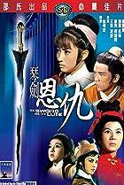 Image of Qin jian en chou