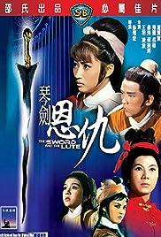 Qin jian en chou Poster