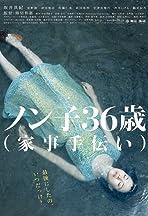 Nonko 36-sai (kaji-tetsudai)