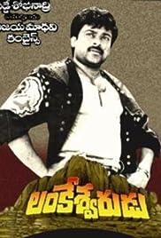 Lankeshwarudu Poster