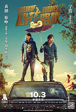 watch Breakup Buddies full movie 720