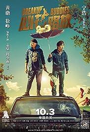 Xin hua lu fang(2014) Poster - Movie Forum, Cast, Reviews