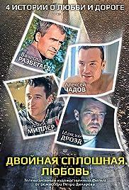 Dvoynaya sploshnaya. Lyubov Poster
