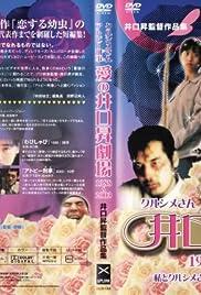 Kurushime-san Poster