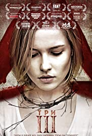 III: The Ritual(2015) Poster - Movie Forum, Cast, Reviews