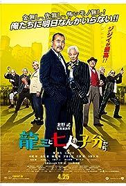 Ryûzô to 7 nin no kobun tachi(2015) Poster - Movie Forum, Cast, Reviews