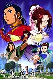 Shin chou kyou ryo: Condor Hero Poster