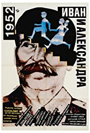 1952: Ivan i Aleksandra Poster