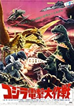 Destroy All Monsters(1969)