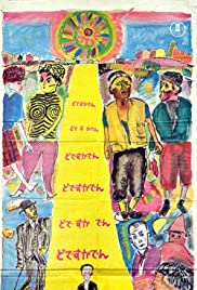 Dodes'ka-den Poster