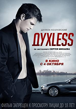 Dukhless (2012)