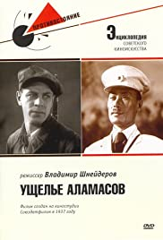 Ushchelye Alamasov Poster
