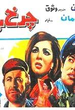 Charkh-E-Bazigar