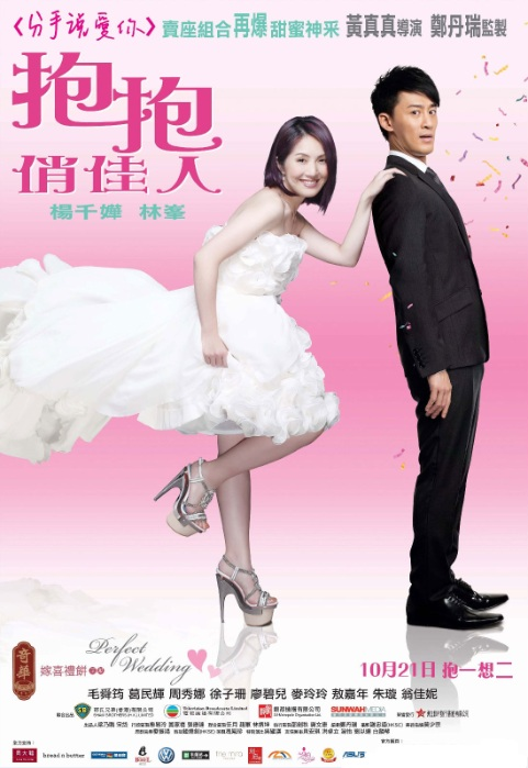 image Po po chiu kai yan Watch Full Movie Free Online