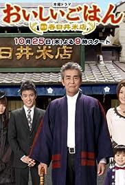Oishii Gohan: Kamakura Kasugai kometen Poster