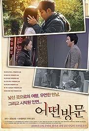 Eo-ddeon bang-moon Poster