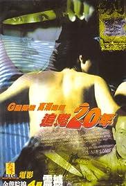 Zhui xiong 20 nian Poster
