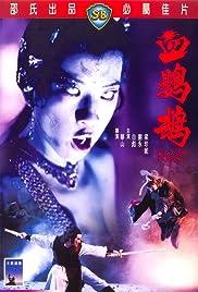 Xie ying wu Poster