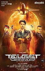 Indrajith(2017)