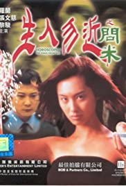Sheng ren wu jin zhi wen mi Poster