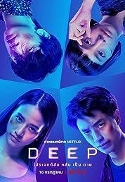 Deep (2021) poster