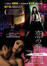 Guilty of Romance 2011 Poster