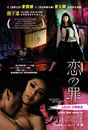 Koi no tsumi (2011) Poster - Movie Forum, Cast, Reviews