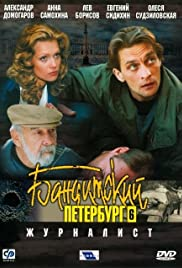 Banditskiy Peterburg: Zhurnalist Poster