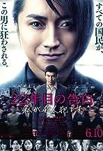 22-nenme no kokuhaku: Watashi ga satsujinhan desu