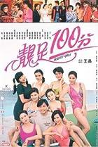 Image of Jing zu 100 fen