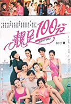 Jing zu 100 fen