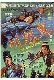 Gui nu chuan Poster
