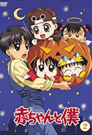 Aka-chan to boku Poster - TV Show Forum, Cast, Reviews