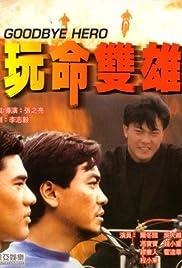 Wan ming shuang xiong Poster