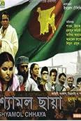 Shyamol Chhaya (2004)