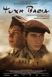 Psyhi vathia(2009) Poster - Movie Forum, Cast, Reviews