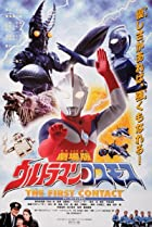Image of Ultraman Cosmos: The First Contact