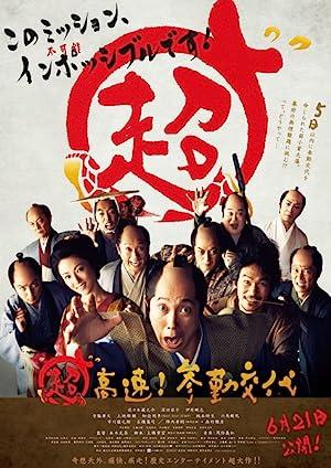 Samurai Hustle