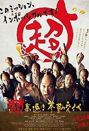 Samurai Hustle Poster