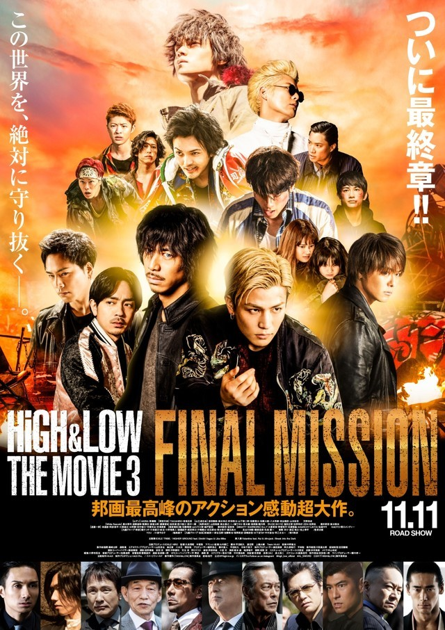 High & Low The Movie 3: Final Mission (2017)